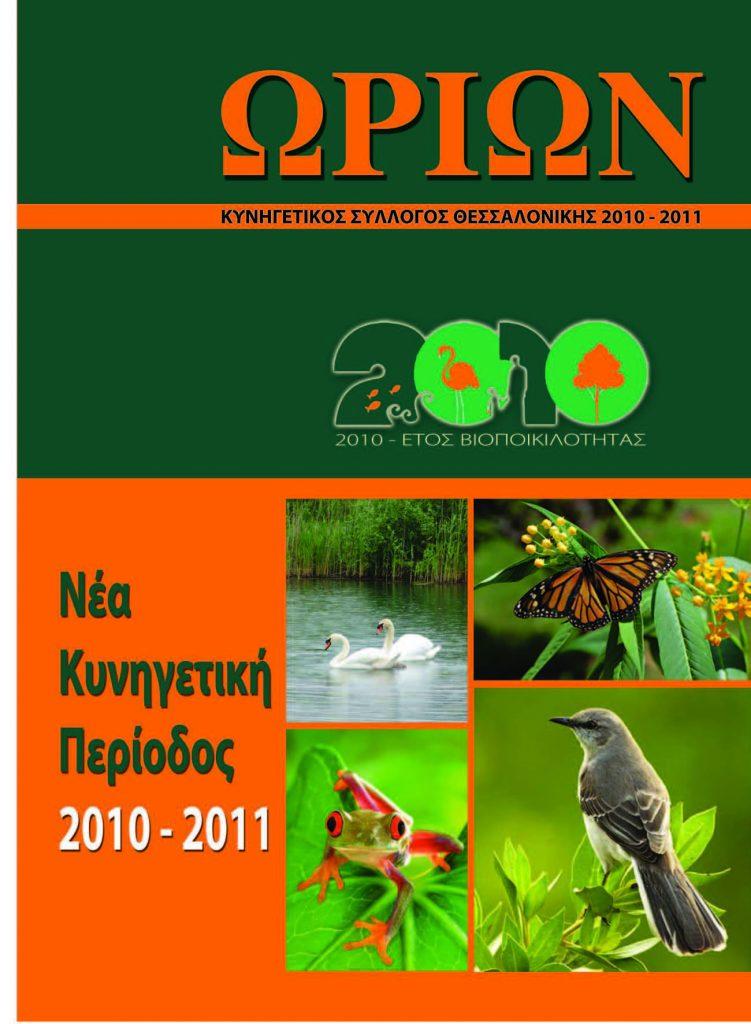 Τεύχος 2010 - 2011
