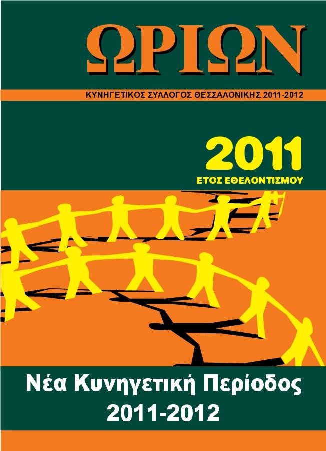 Τεύχος 2011 - 2012